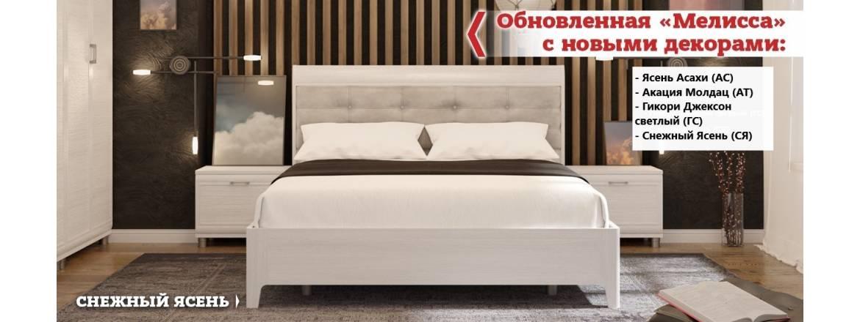 Спальни Мелисса
